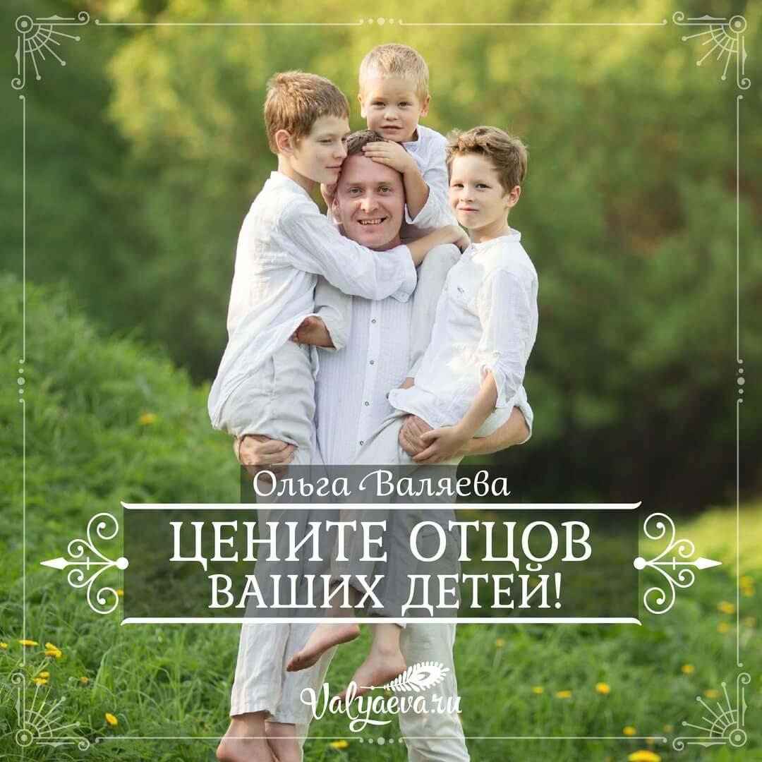 Ольга Валяева - цените отцов ваших детей