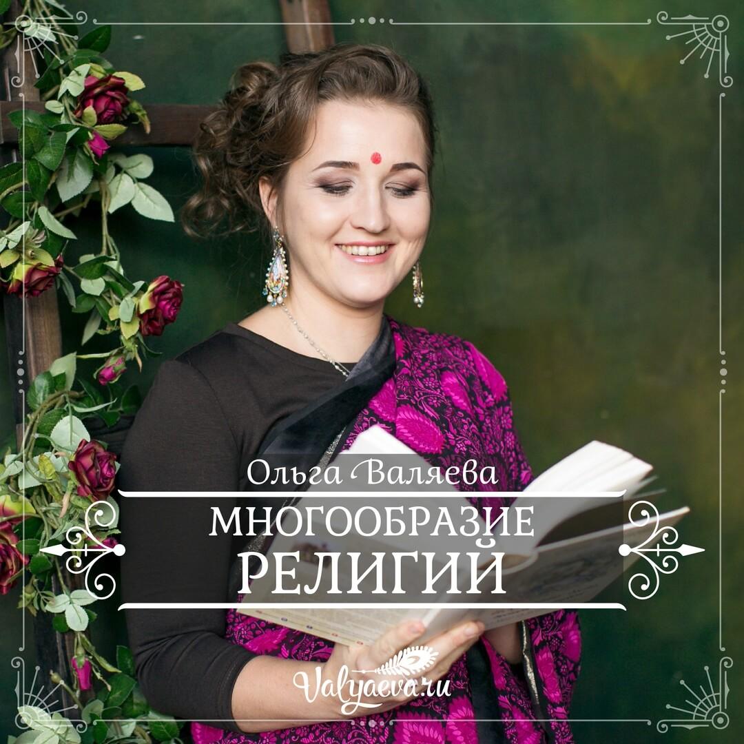 Ольга Валяева - многообразие религий