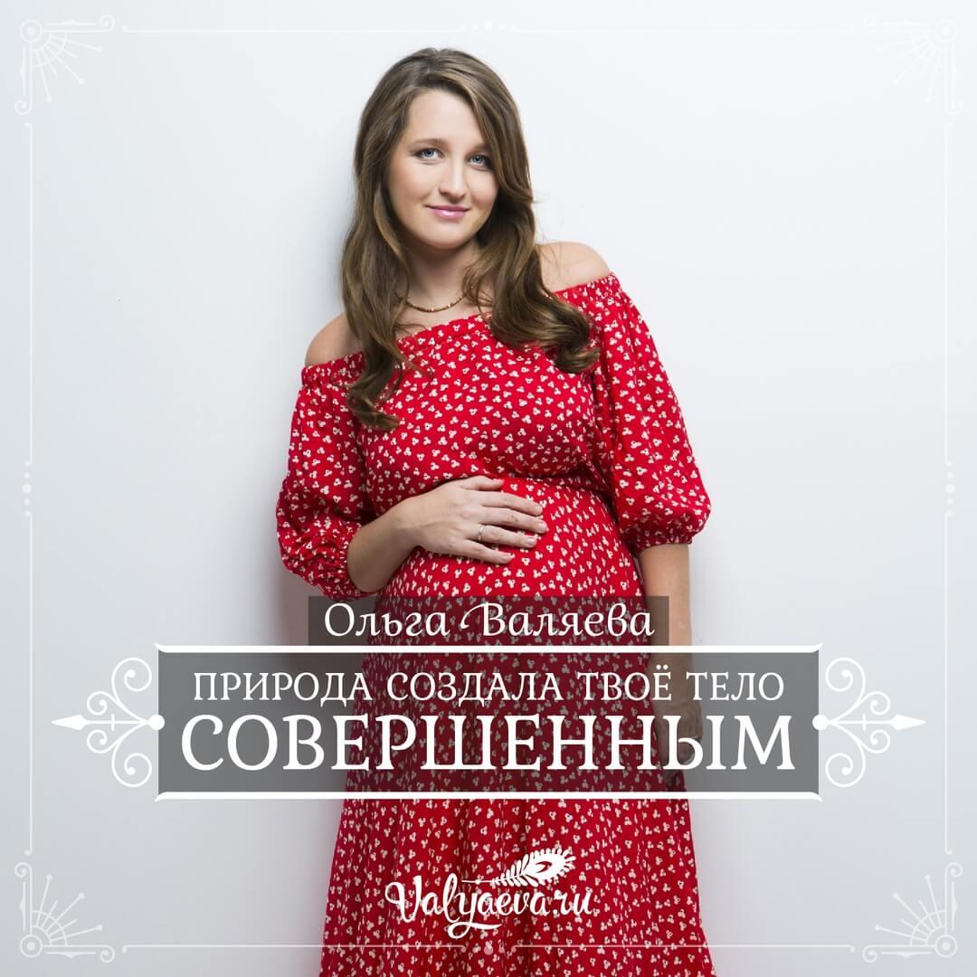 Ольга Валяева - Природа создала твоё тело совершенным