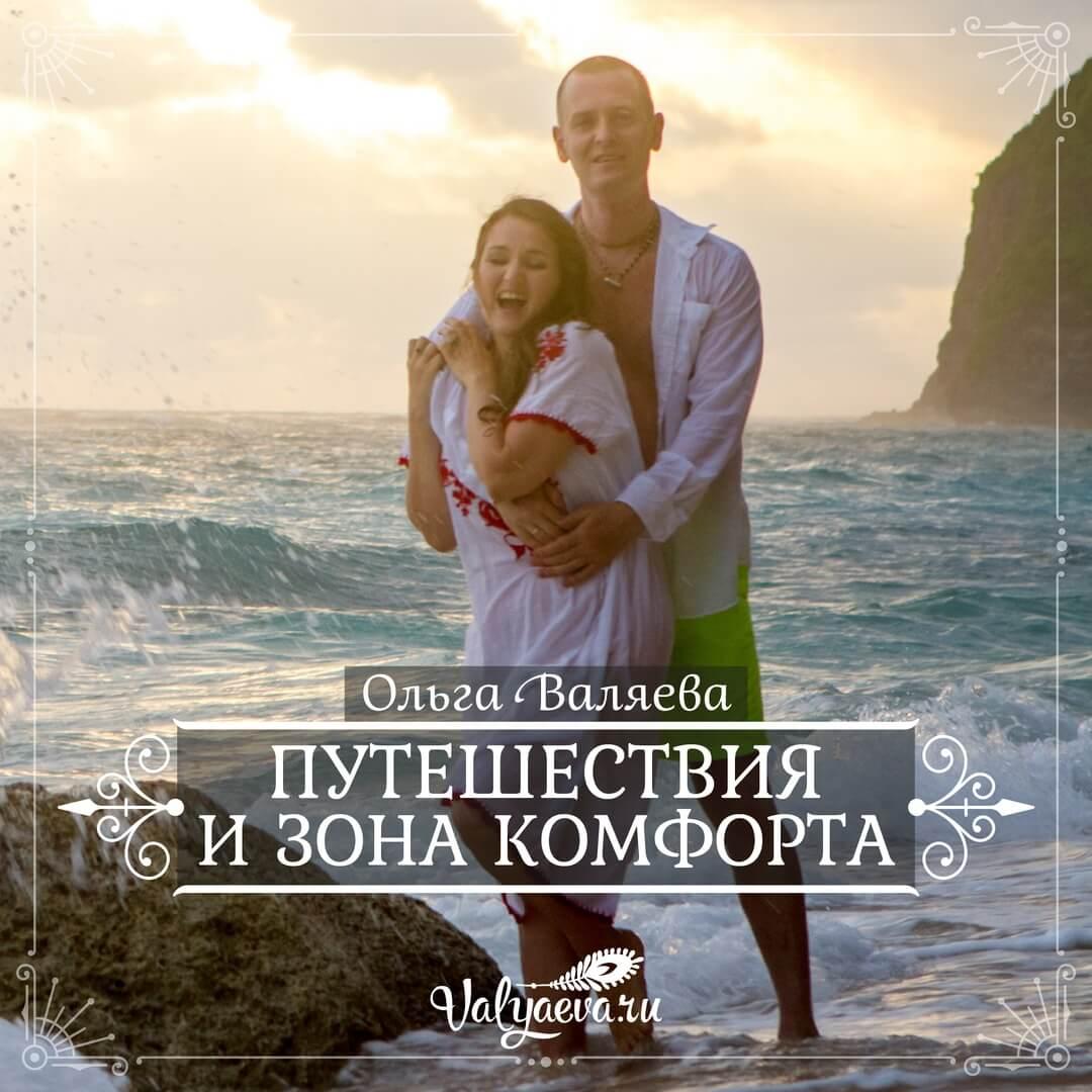 Ольга Валяева - путешествия и зона комфорта