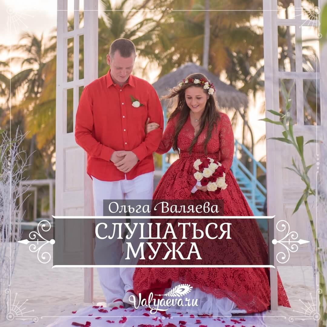 Ольга Валяева - Слушаться мужа