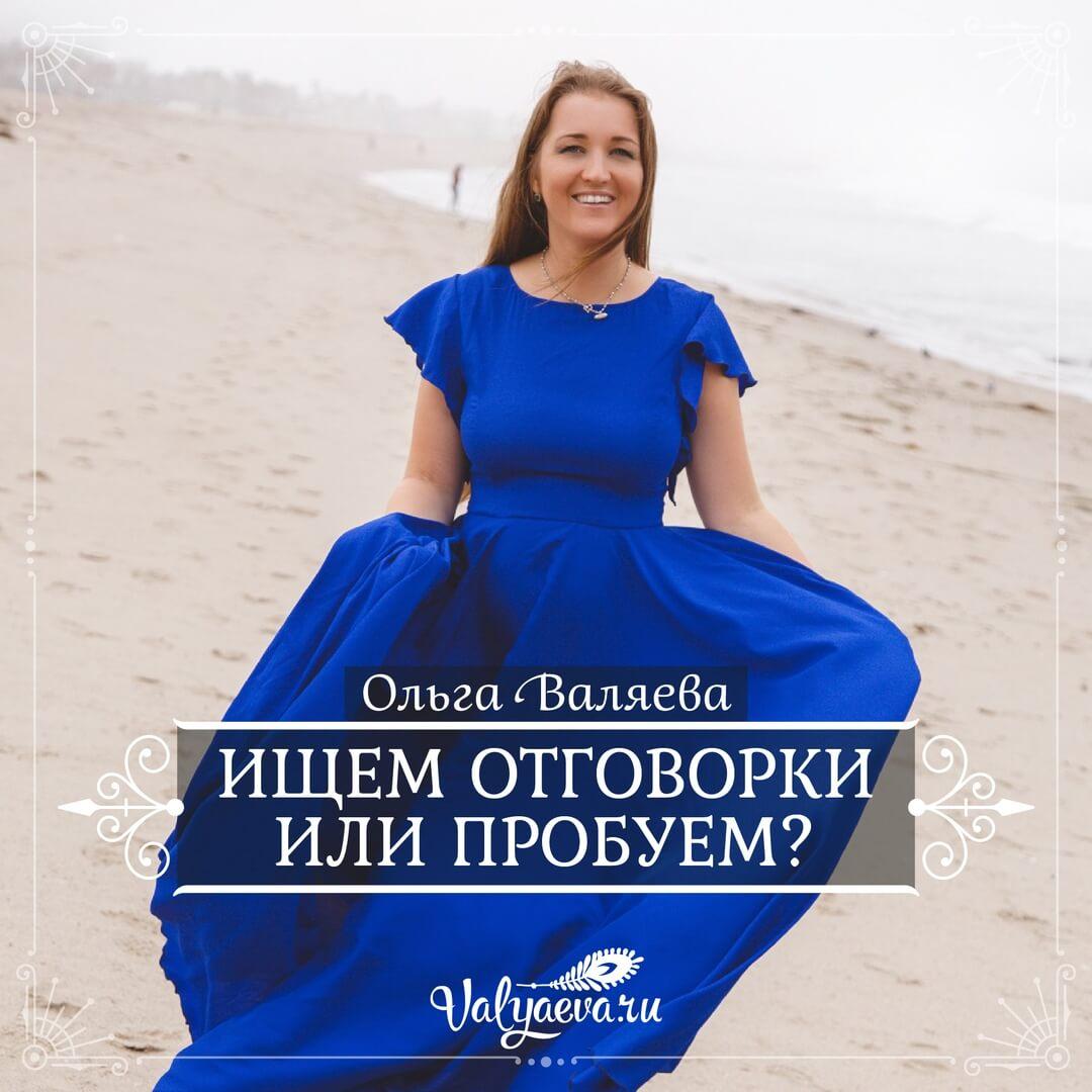 Ольга Валяева - Ищем отговорки или пробуем?