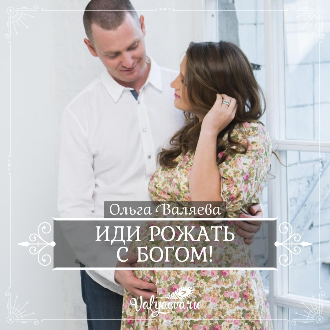 Ольга Валяева - Иди рожать с Богом!