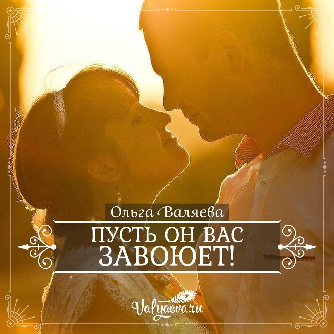 Ольга Валяева - Пусть он вас завоюет!