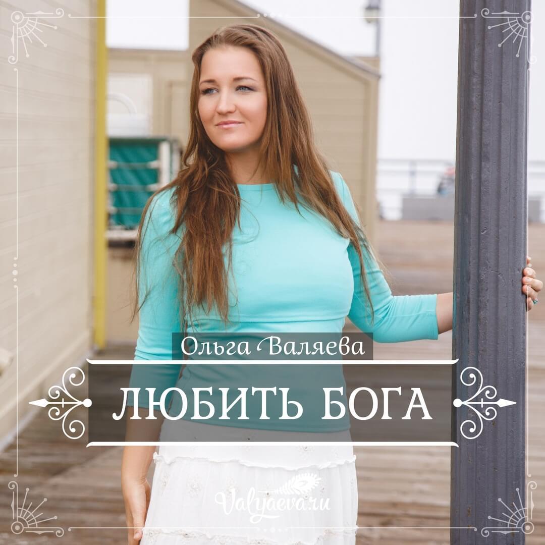 Ольга Валяева - Любить Бога