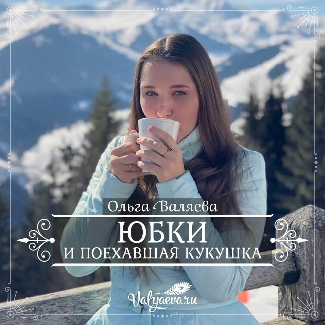 Ольга Валяева - Юбки и поехавшая кукушка