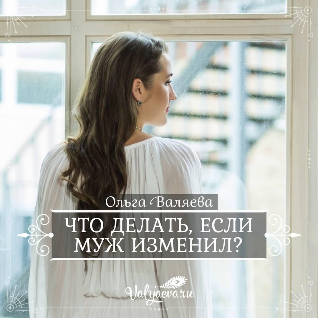 Ольга Валяева - Что делать, если муж изменил?