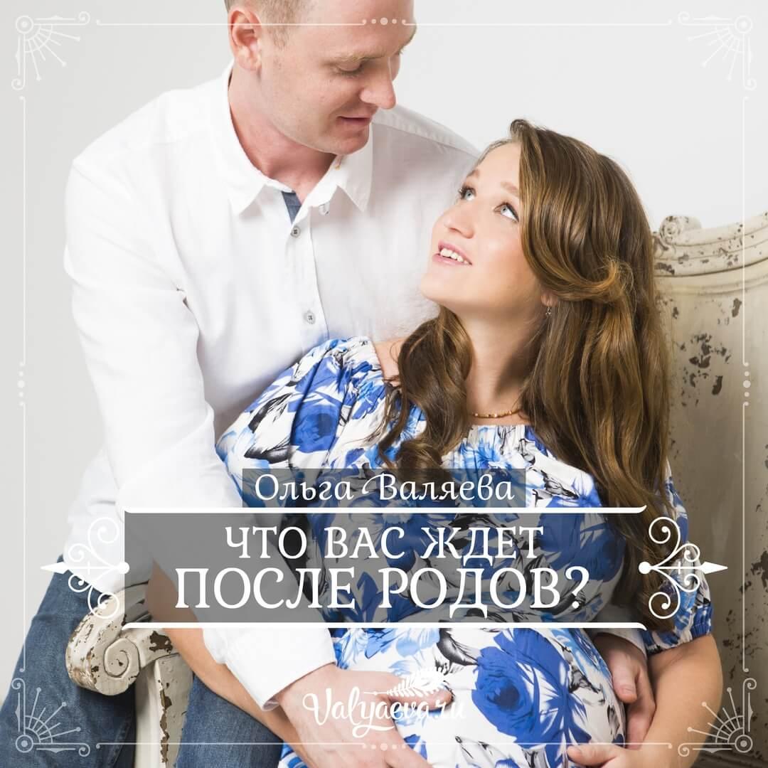 Ольга Валяева - Что вас ждет после родов?