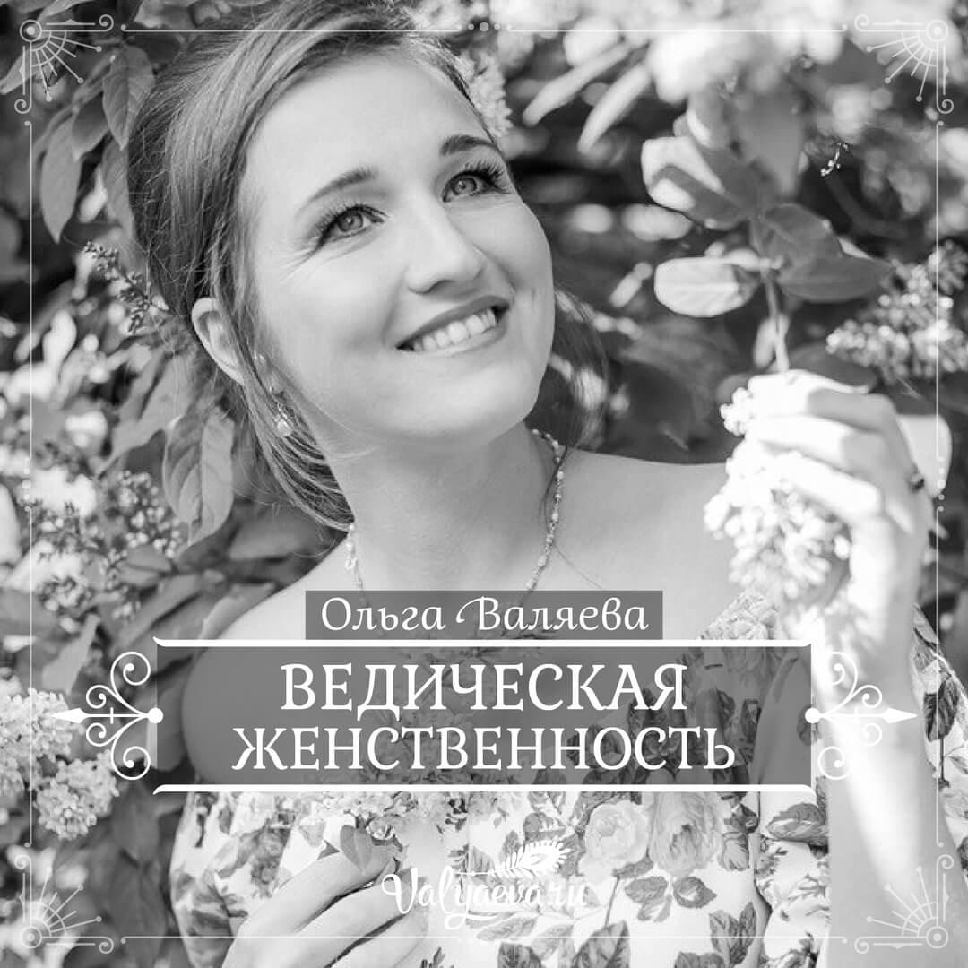 Ольга Валяева - Ведическая женственность