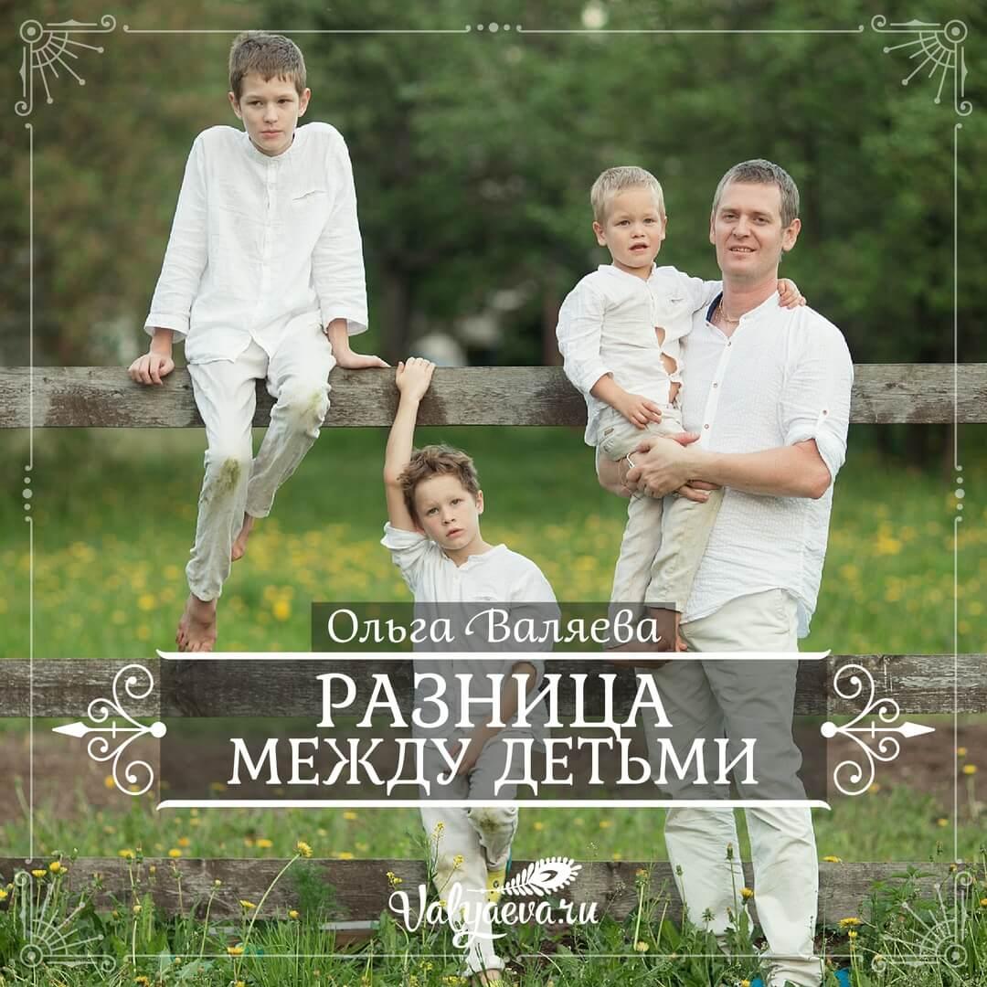 Ольга Валяева - Разница между детьми