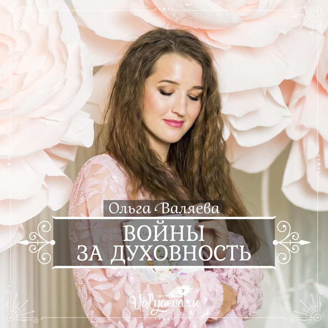 Ольга Валяева - Войны за духовность