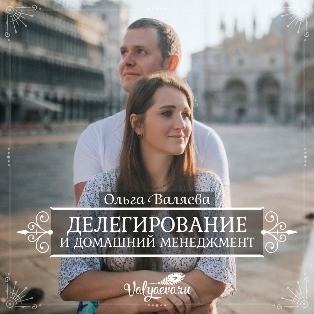 Ольга Валяева - Делегирование и домашний менеджмент