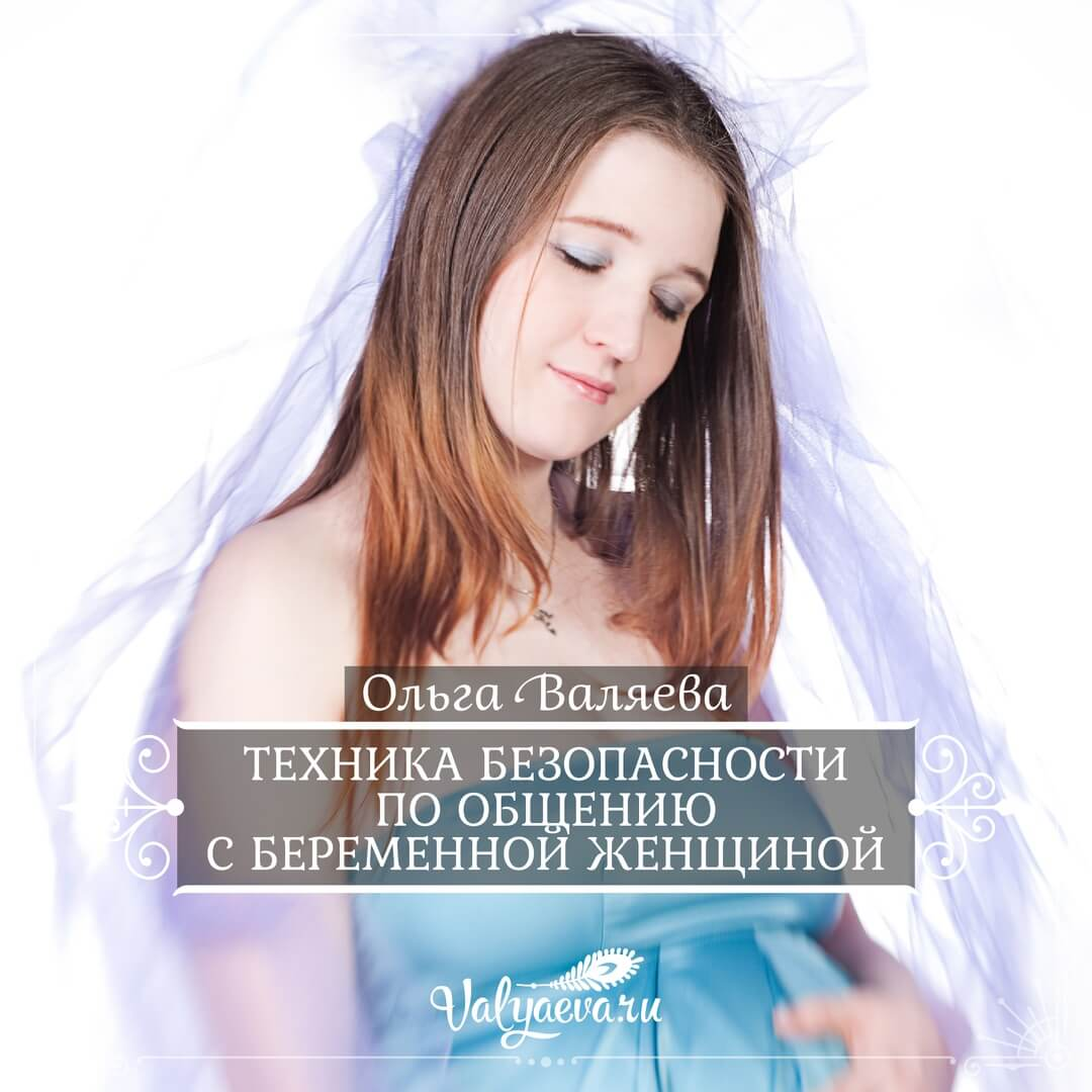 Ольга Валяева - Техника безопасности по общению с беременной женщиной