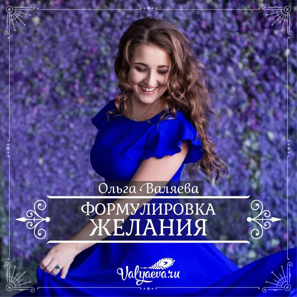 Ольга Валяева - Формулировка желания