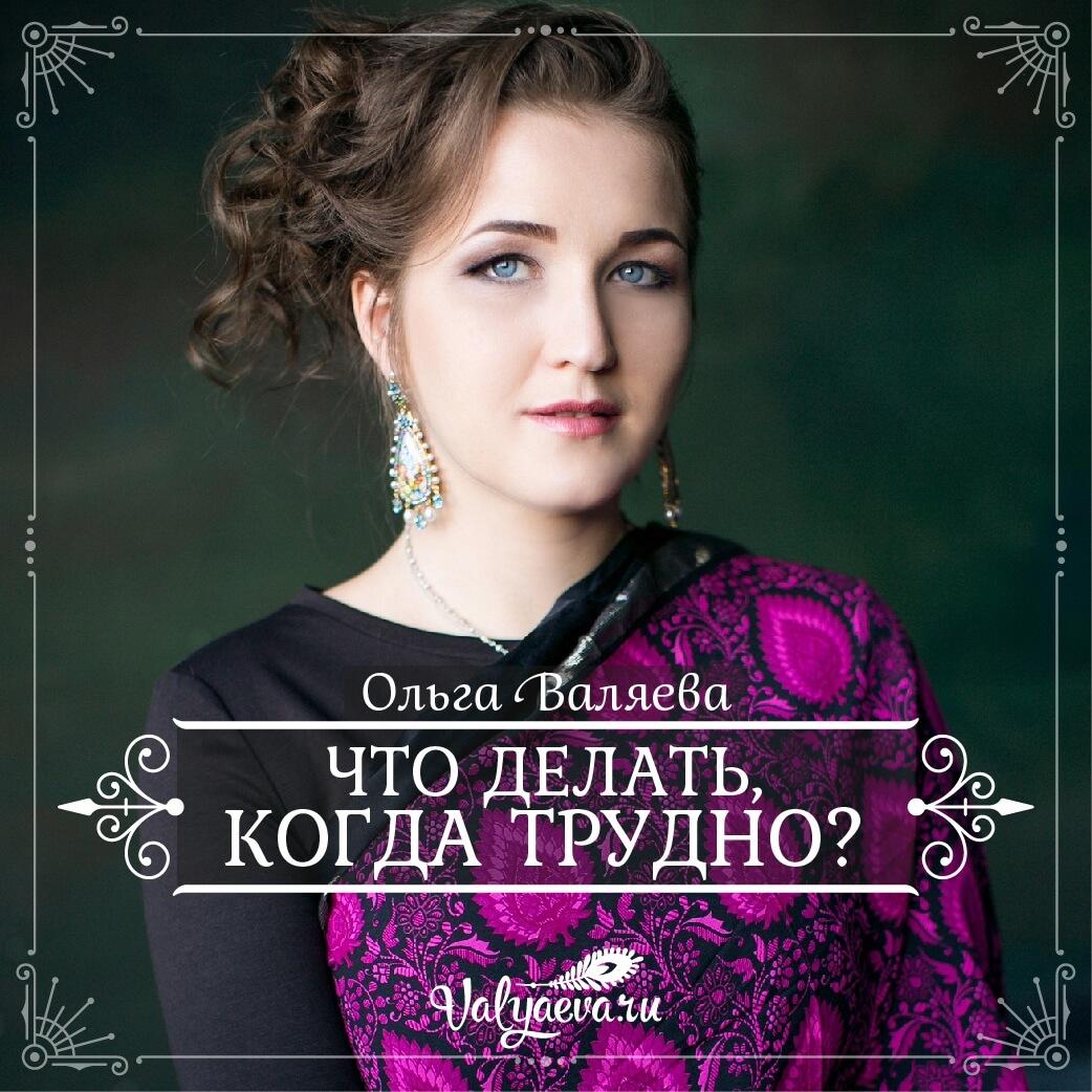Ольга Валяева - Что делать, когда трудно?