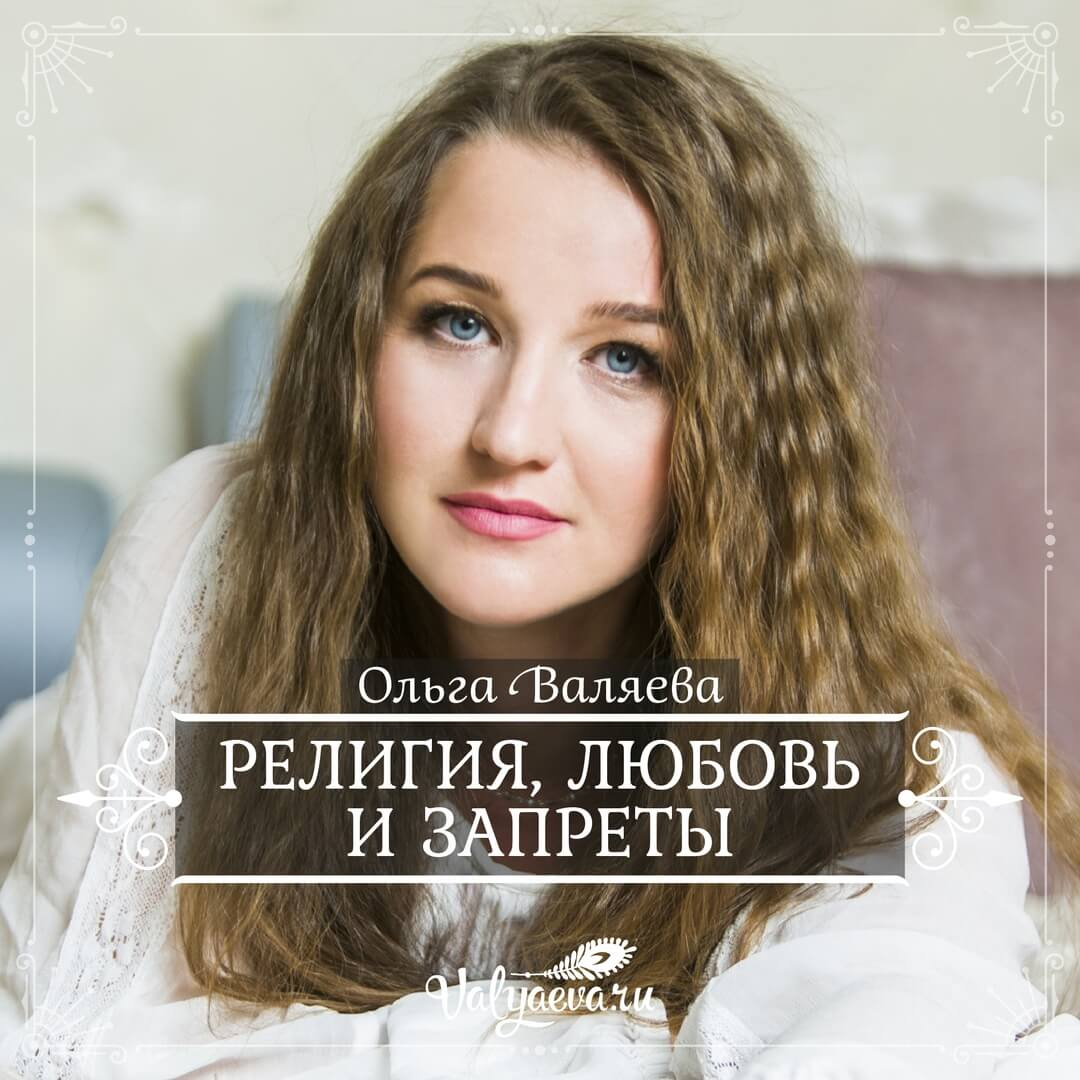 Ольга Валяева - Религия, любовь и запреты