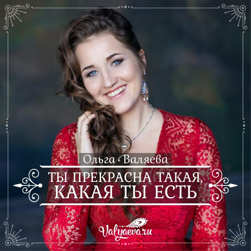 Ольга Валяева - Ты прекрасна такая, какая ты есть