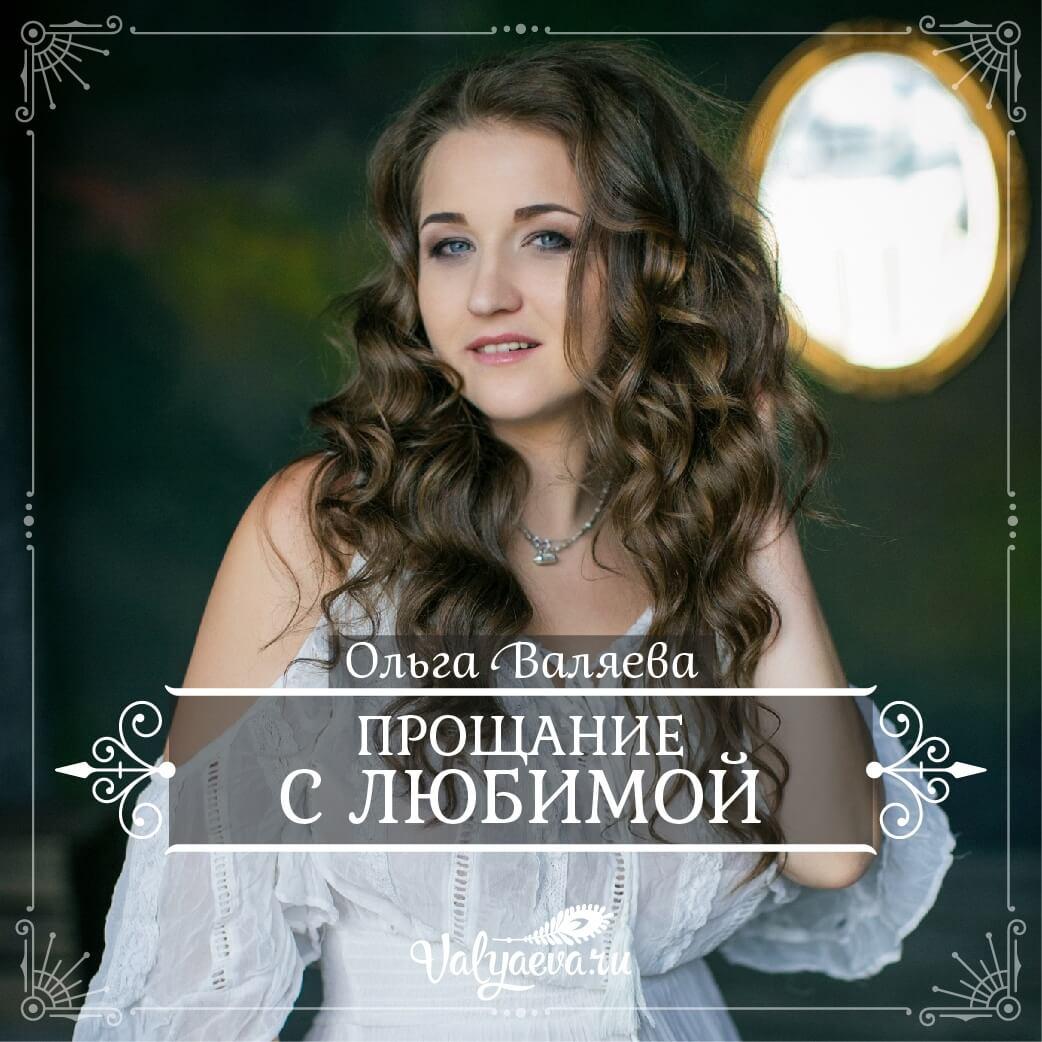 Ольга Валяева - Прощание с любимой