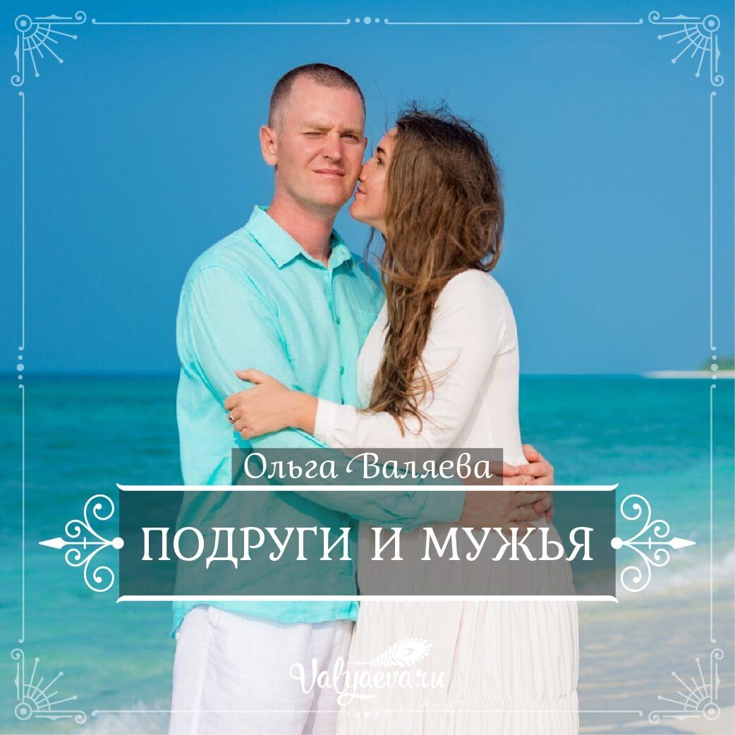 Ольга Валяева - Подруги и мужья