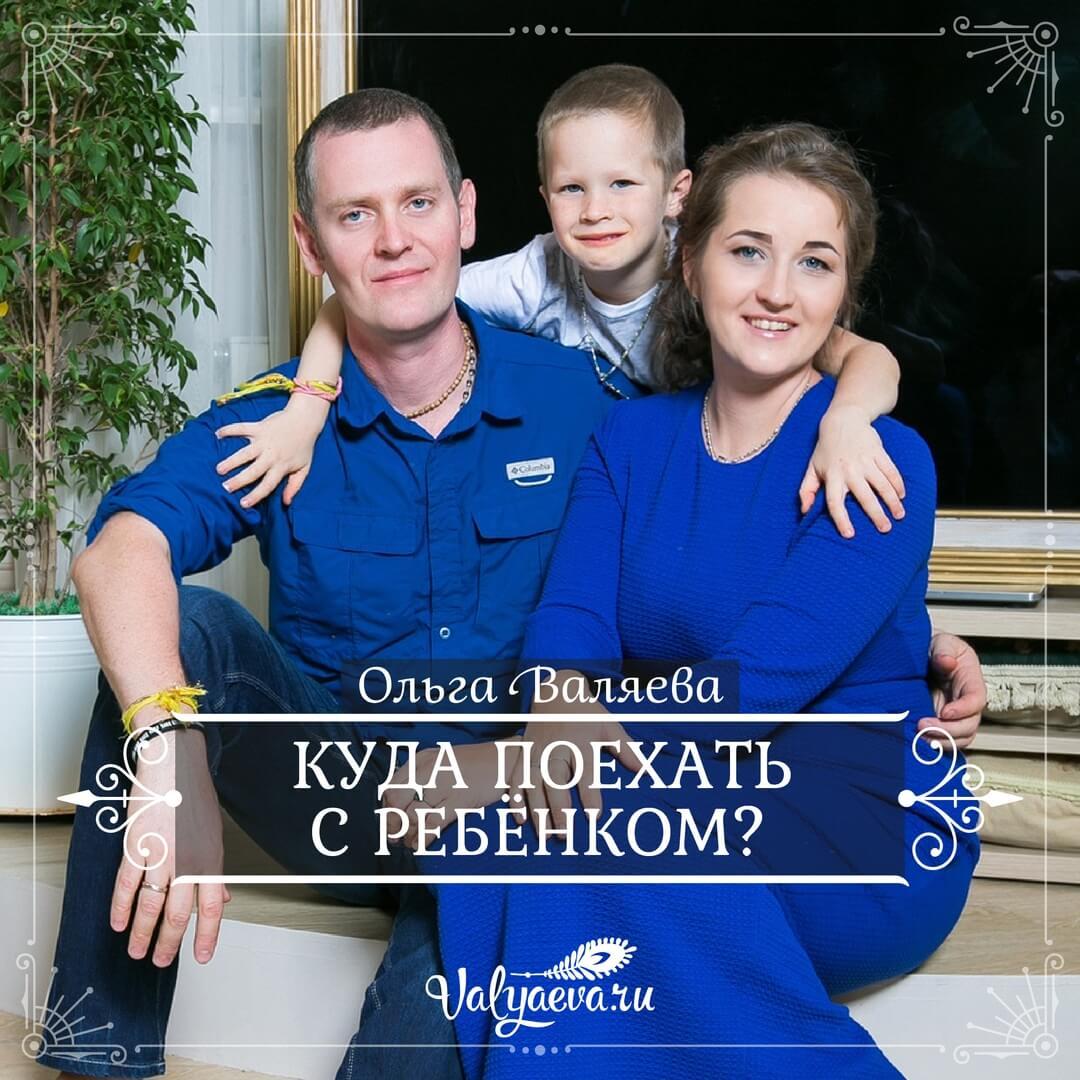 Ольга Валяева - Куда поехать с ребёнком?