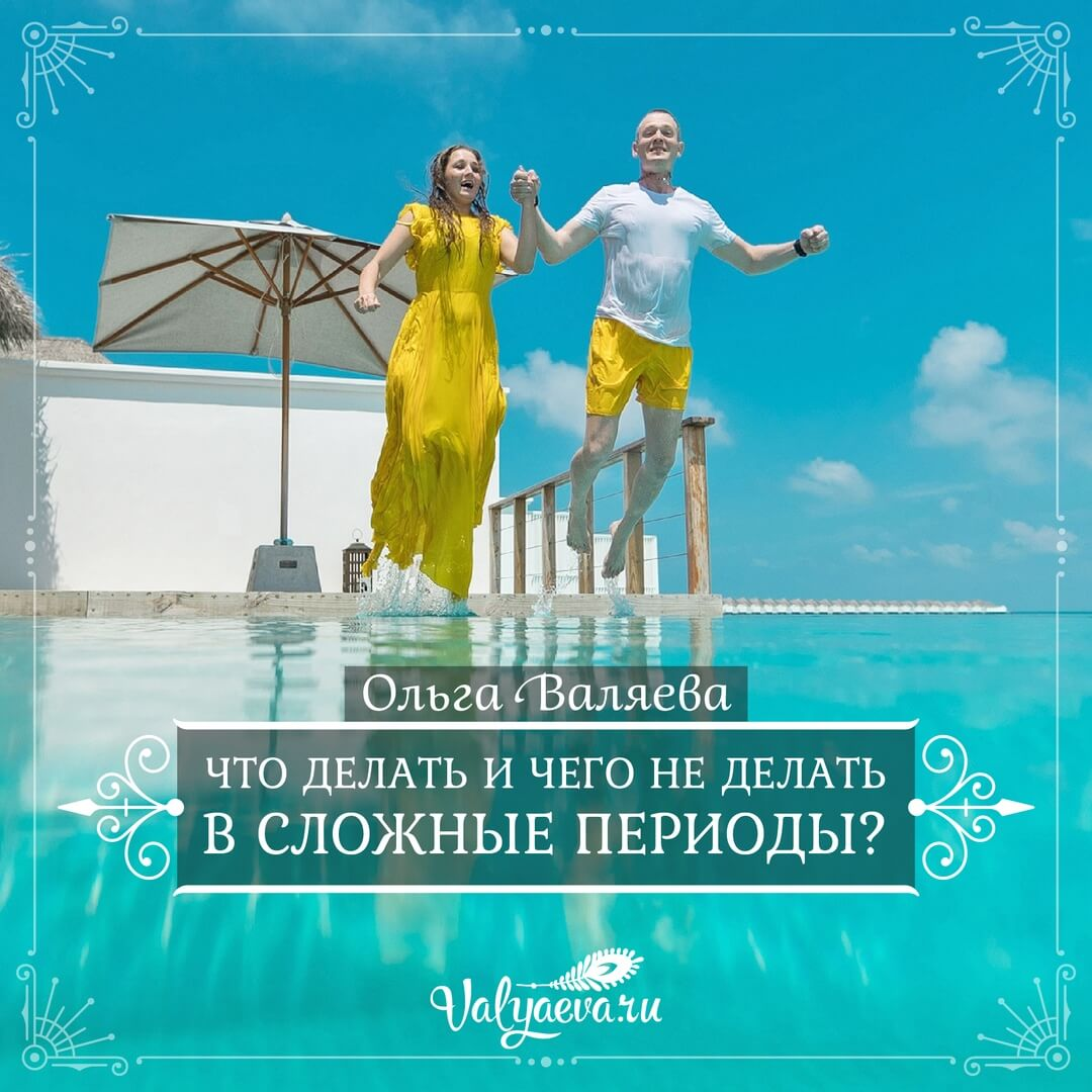 Ольга Валяева - Что делать и чего не делать в сложные периоды?