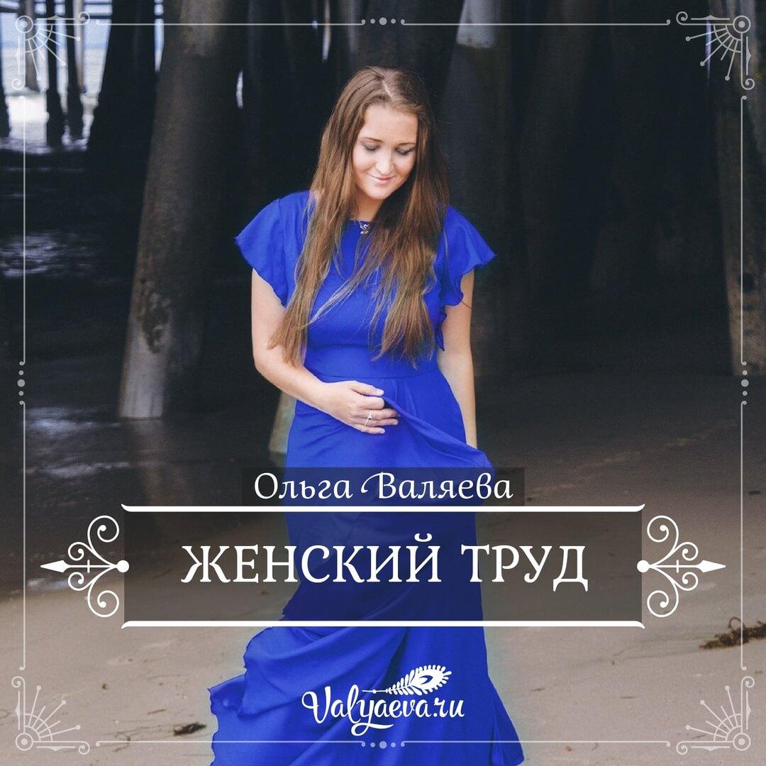 Ольга Валяева - Женский труд