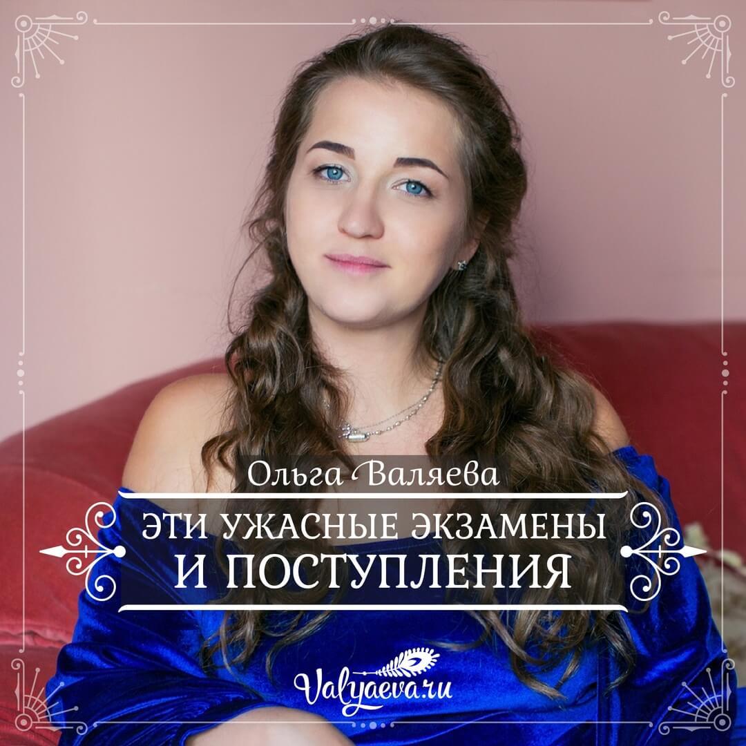 Ольга Валяева - Эти ужасные экзамены и поступления
