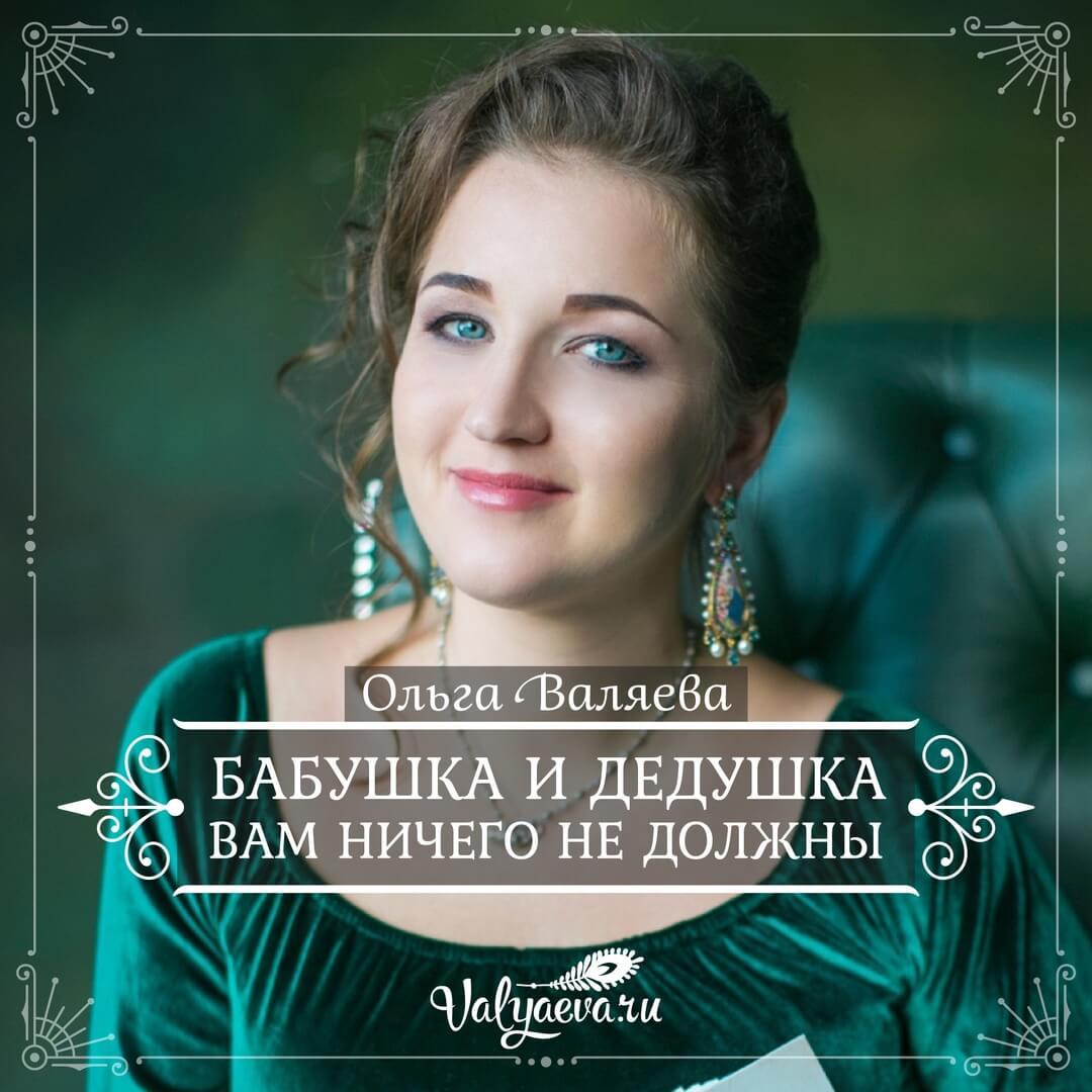 Ольга Валяева - Бабушка и дедушка вам ничего не должны