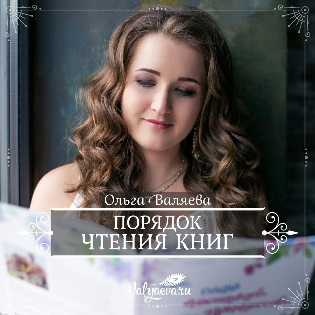 Ольга Валяева - Порядок чтения книг