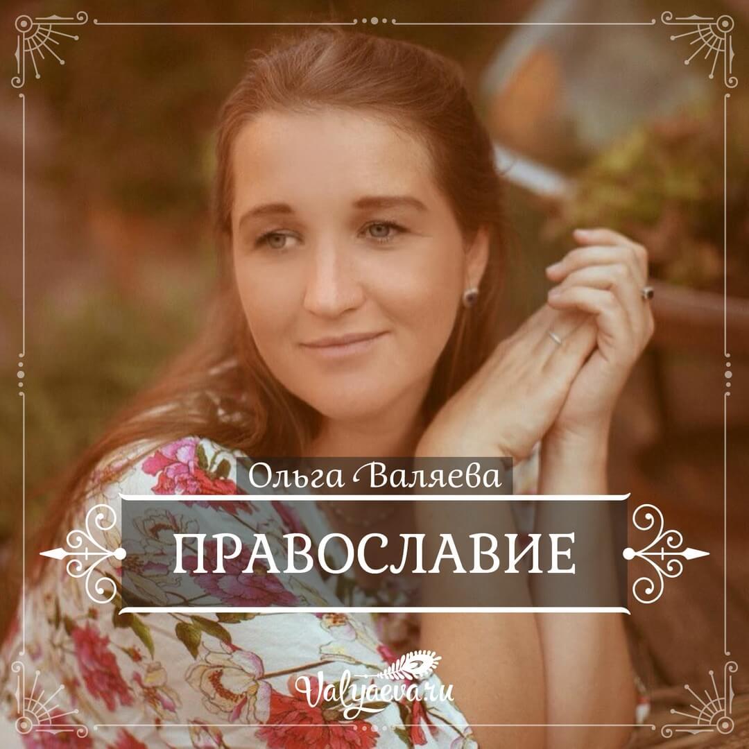 Ольга Валяева - Православие