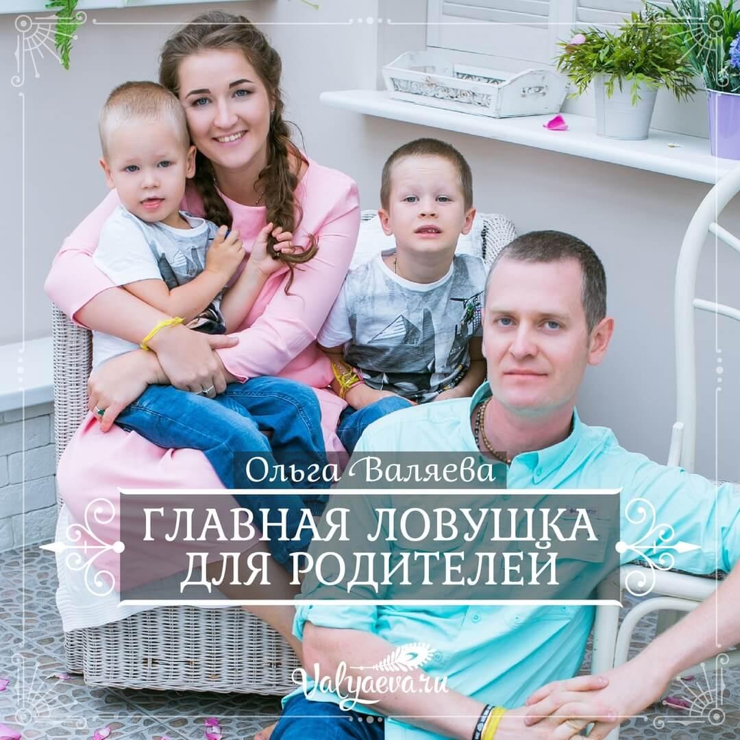 Ольга Валяева - Главная ловушка для родителей