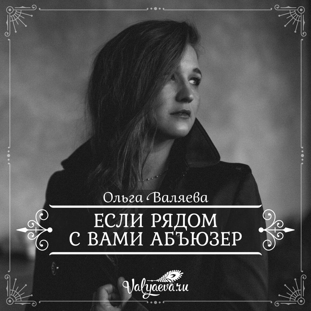 Ольга Валяева - Если рядом с вами абъюзер
