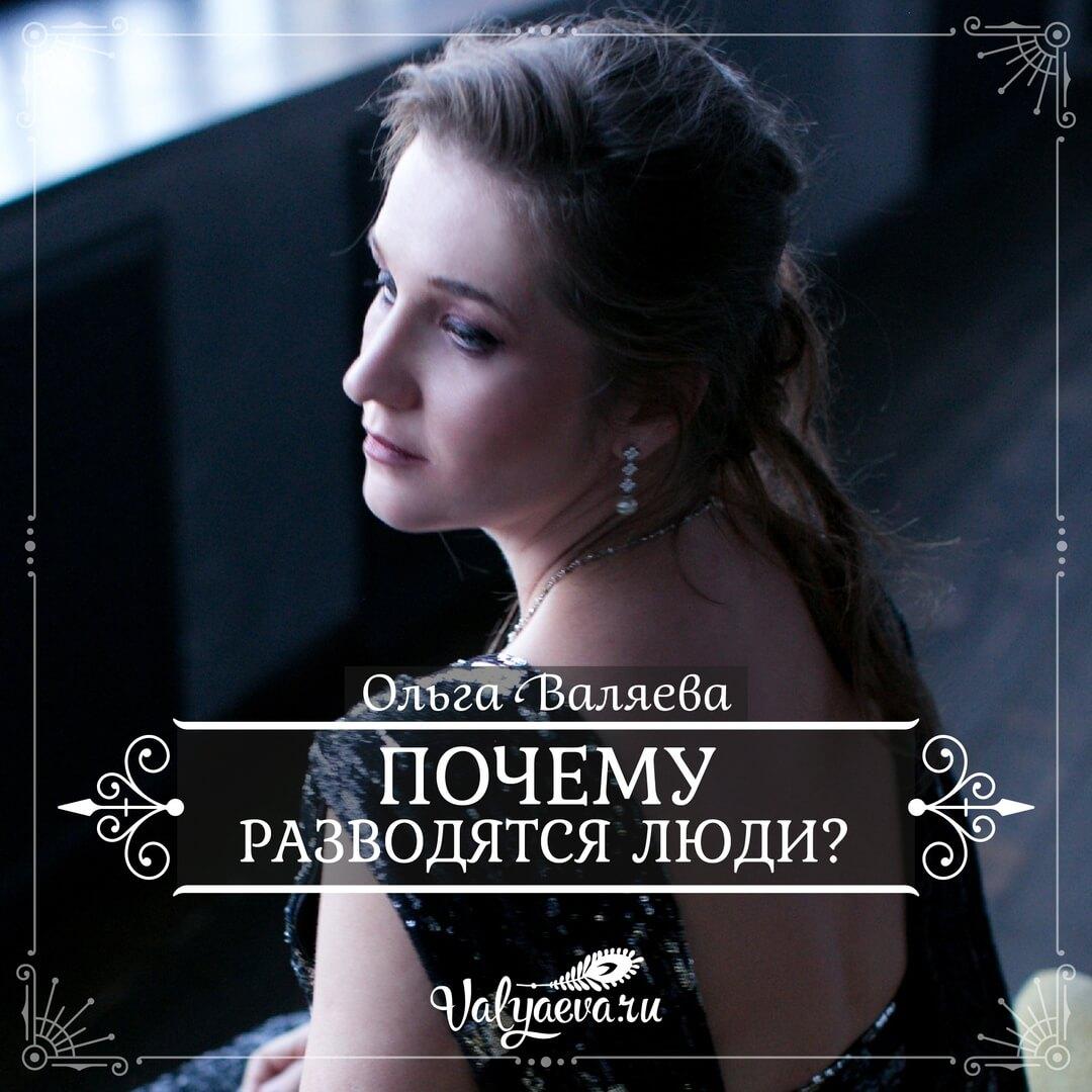 Ольга Валяева - Почему разводятся люди?