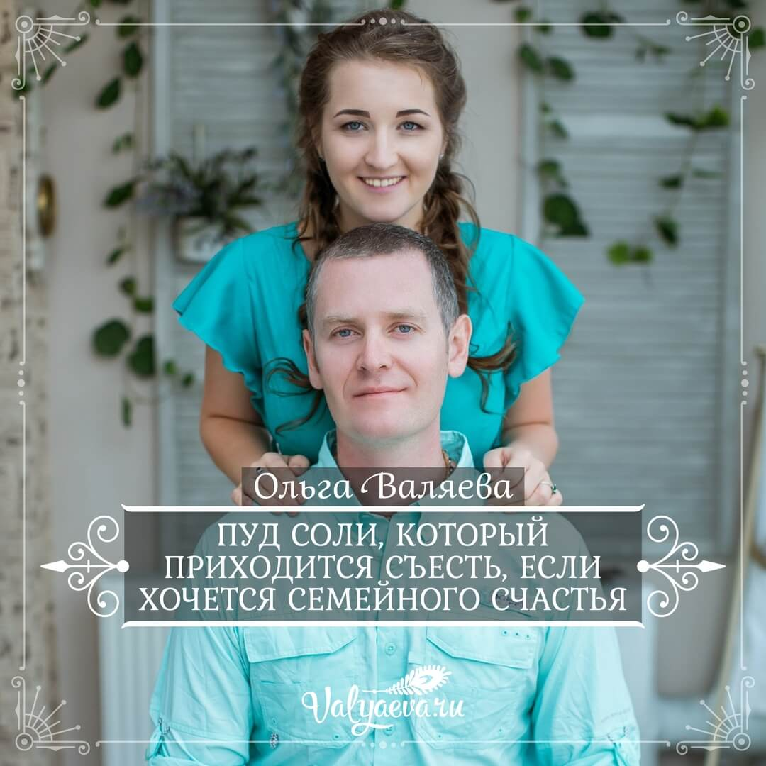 Ольга Валяева - Пуд соли, который приходится съесть, если хочется семейного счастья