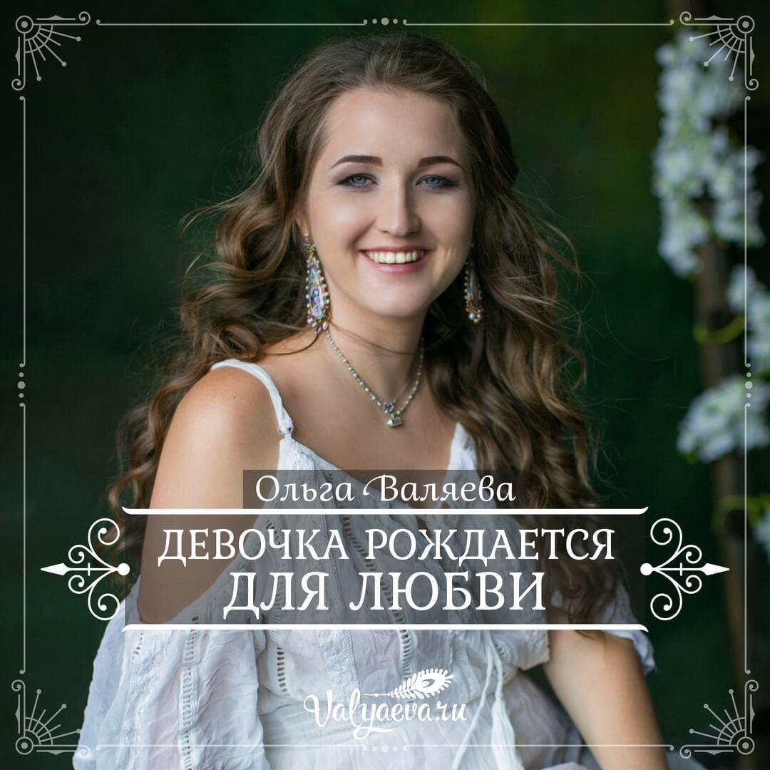 Ольга Валяева - Девочка рождается для любви