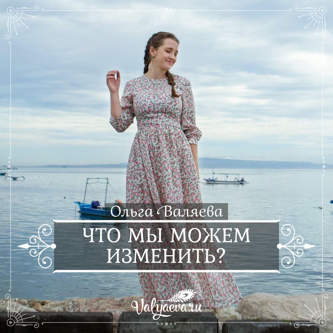 Ольга Валяева - Что мы можем изменить?
