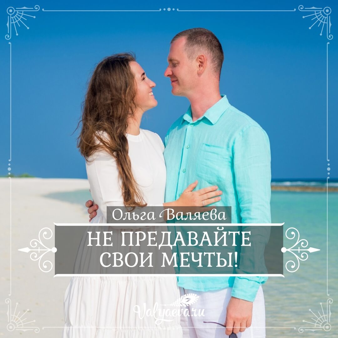 Ольга Валяева - Не предавайте свои мечты!