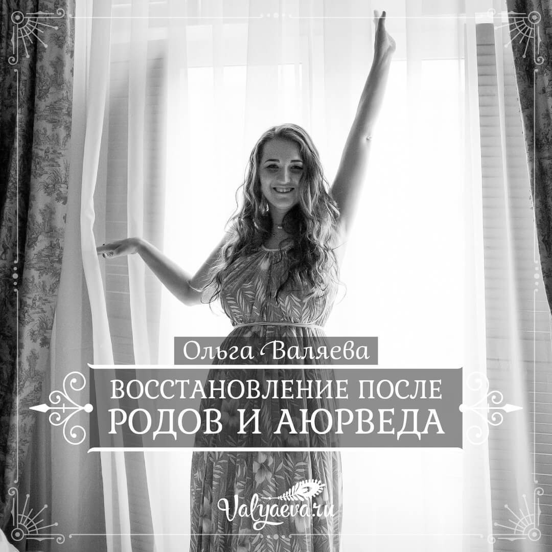 Ольга Валяева - Восстановление после родов и аюрведа