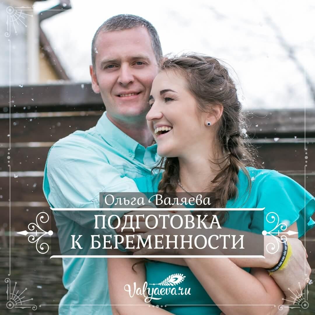 Ольга Валяева - Подготовка к беременности