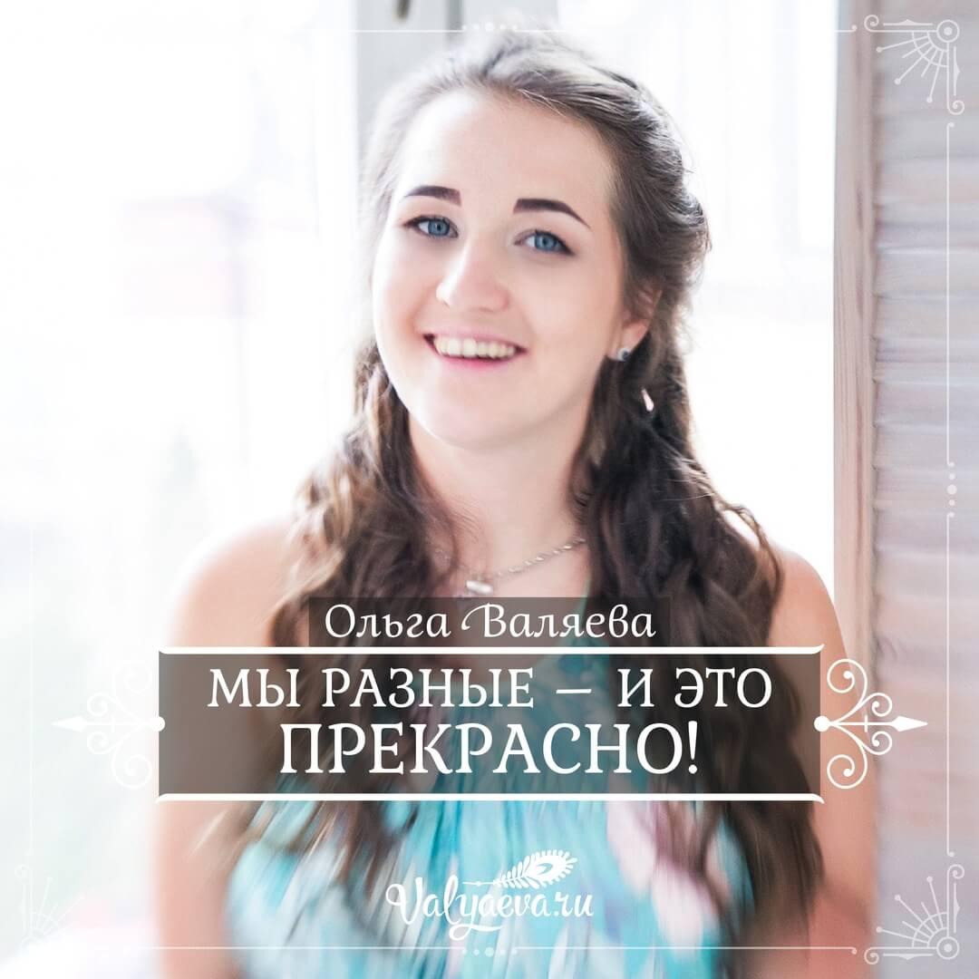 Ольга Валяева - Мы разные – и это прекрасно!