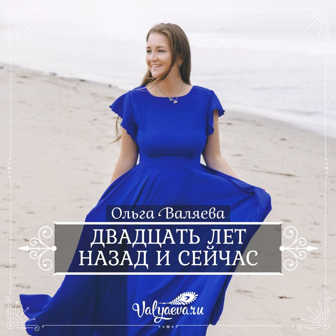 Ольга Валяева - Двадцать лет назад и сейчас