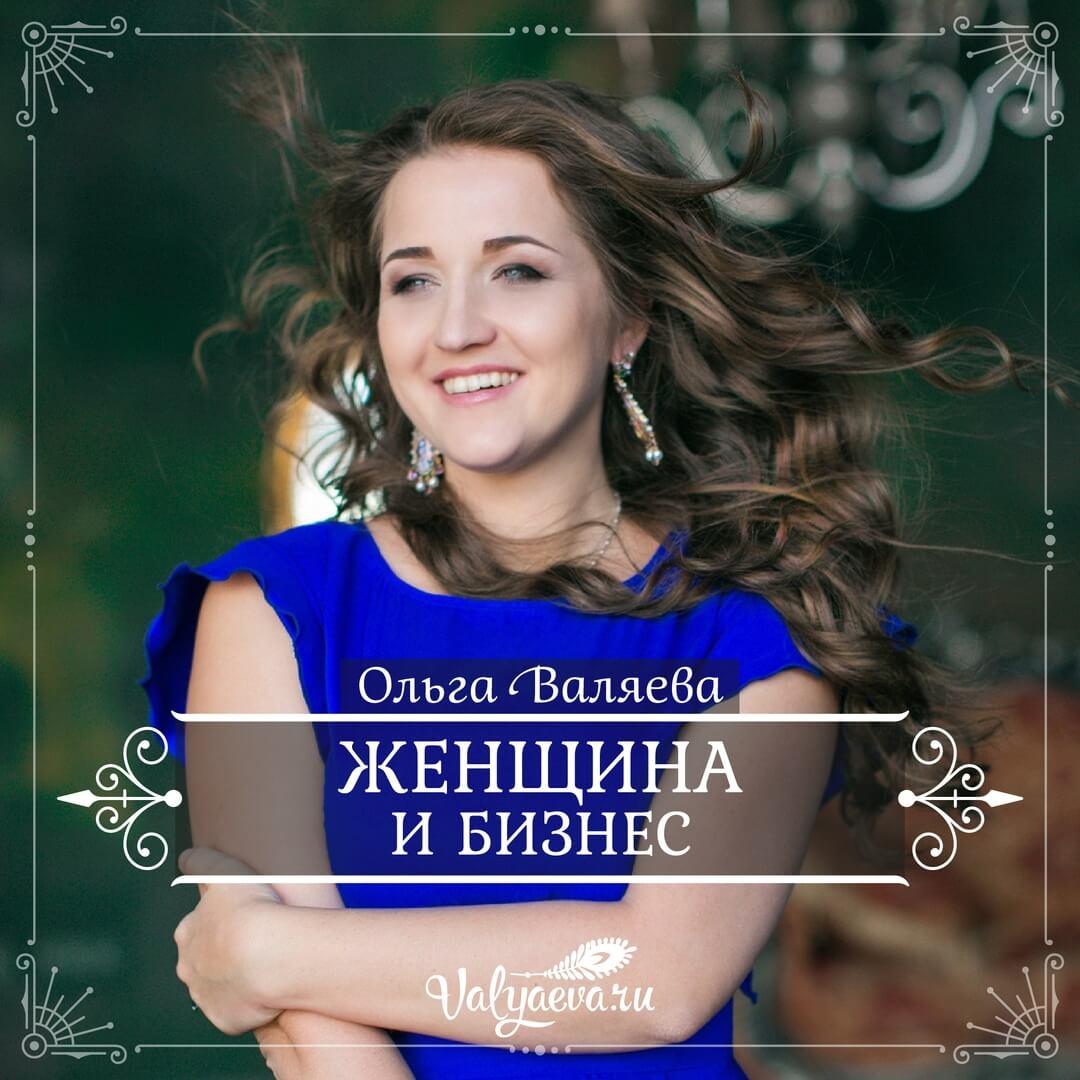 Ольга Валяева - Женщина и бизнес