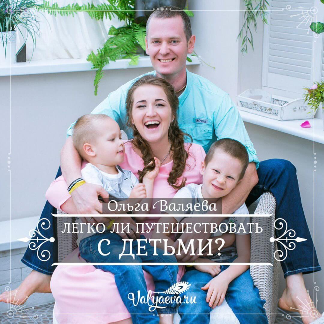 Ольга Валяева - Легко ли путешествовать с детьми?