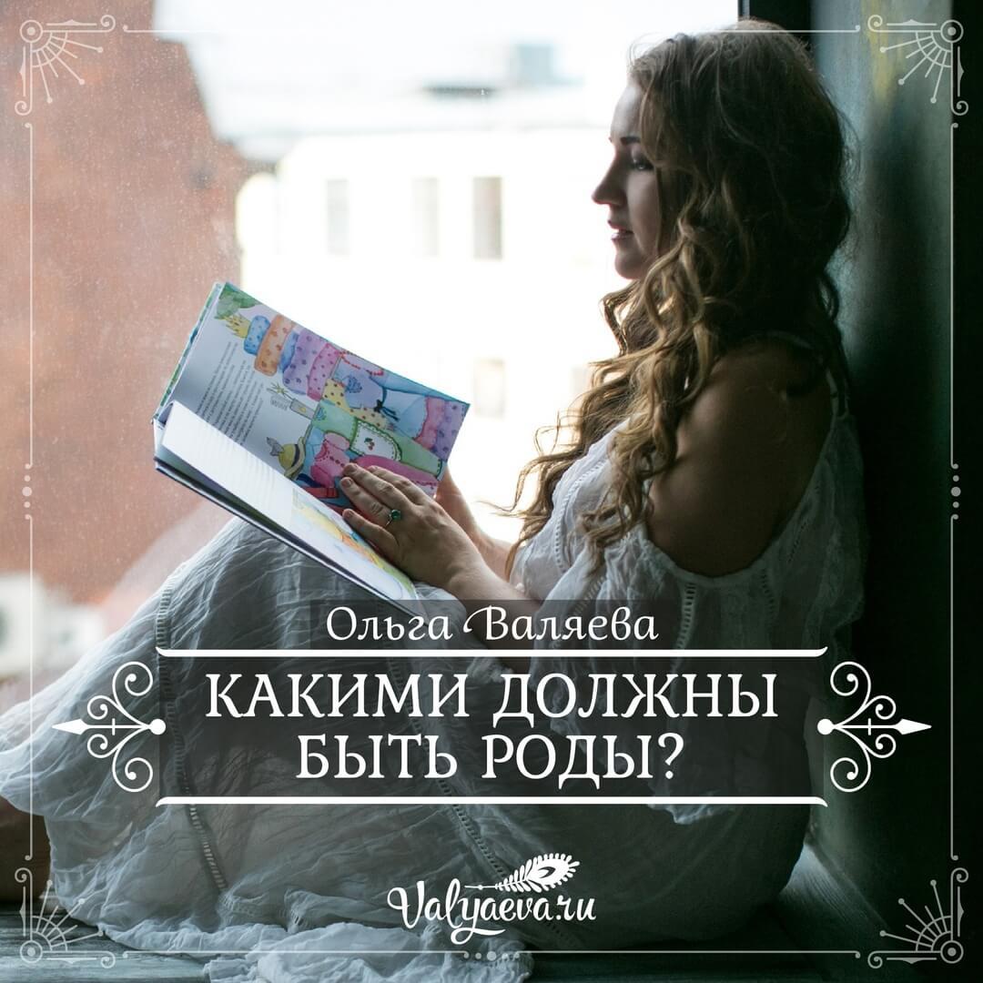 Ольга Валяева - Какими должны быть роды?