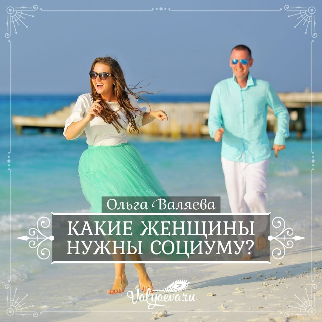Ольга Валяева - Какие женщины нужны социуму?