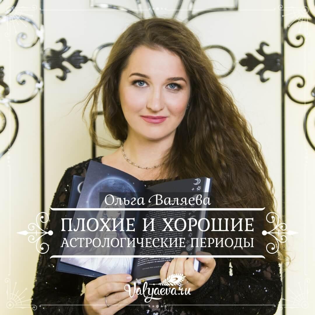 Ольга Валяева - Плохие и хорошие астрологические периоды