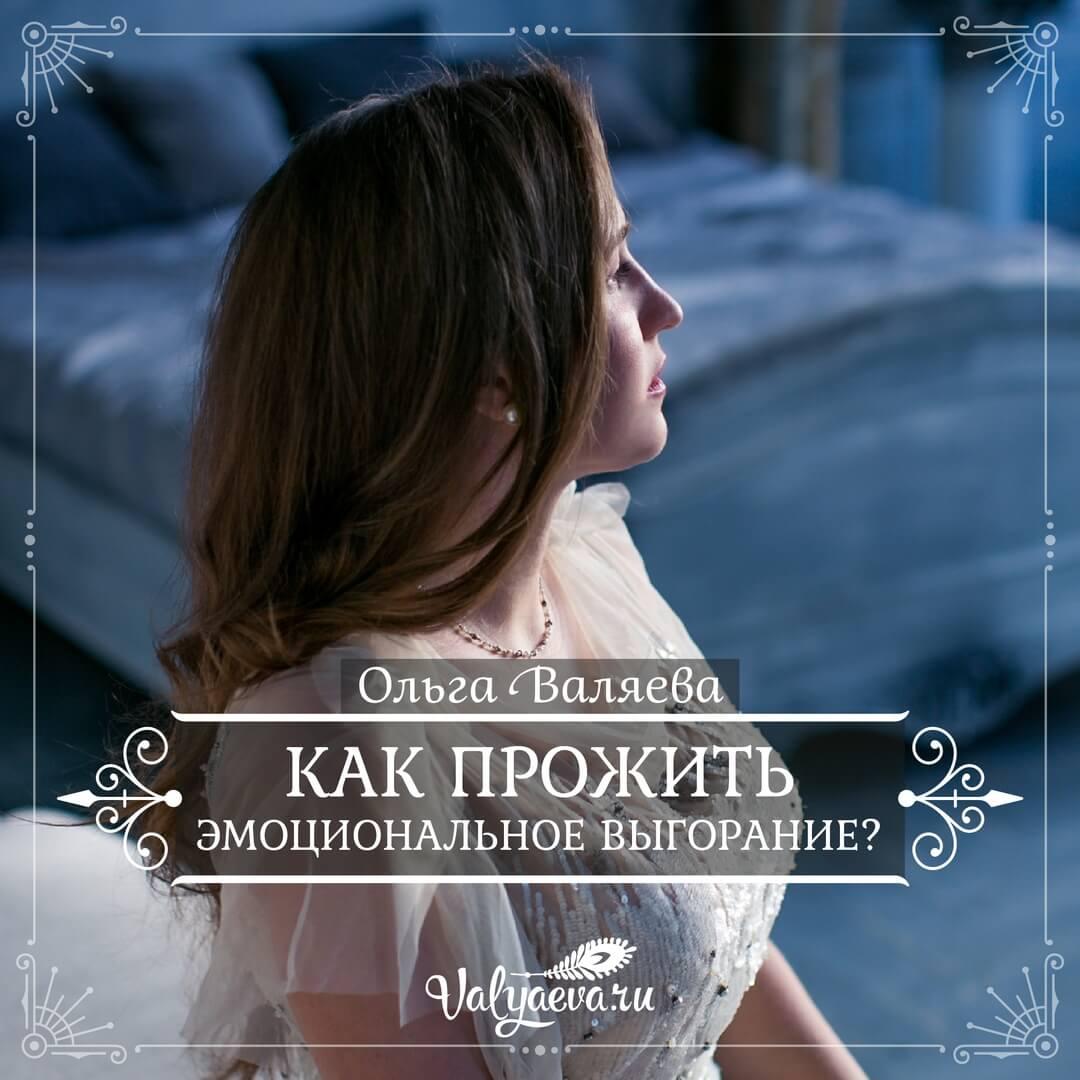Ольга Валяева - Как прожить эмоциональное выгорание?