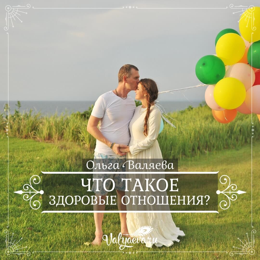 Ольга Валяева - Что такое здоровые отношения?