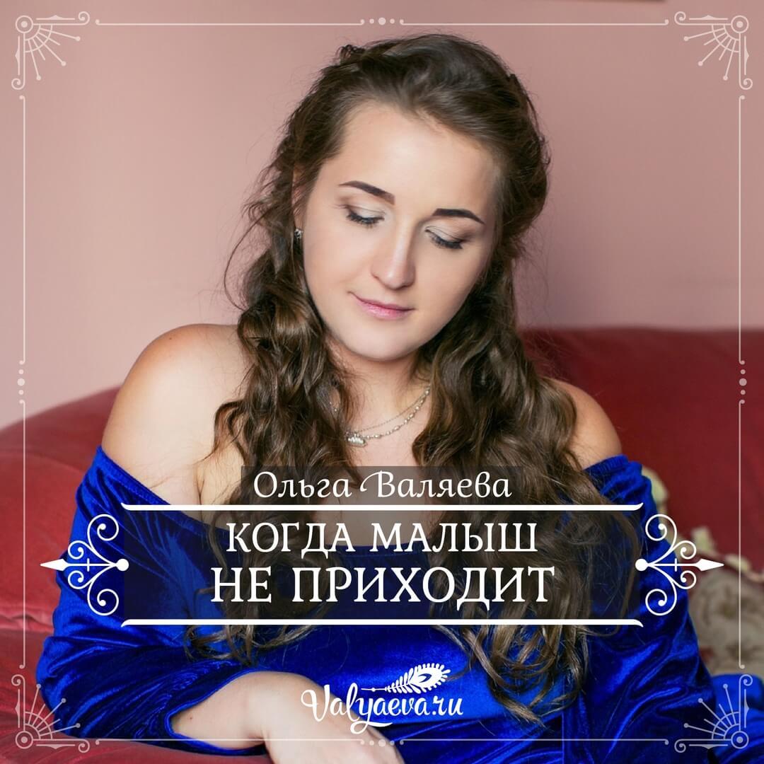 Ольга Валяева - Когда малыш не приходит