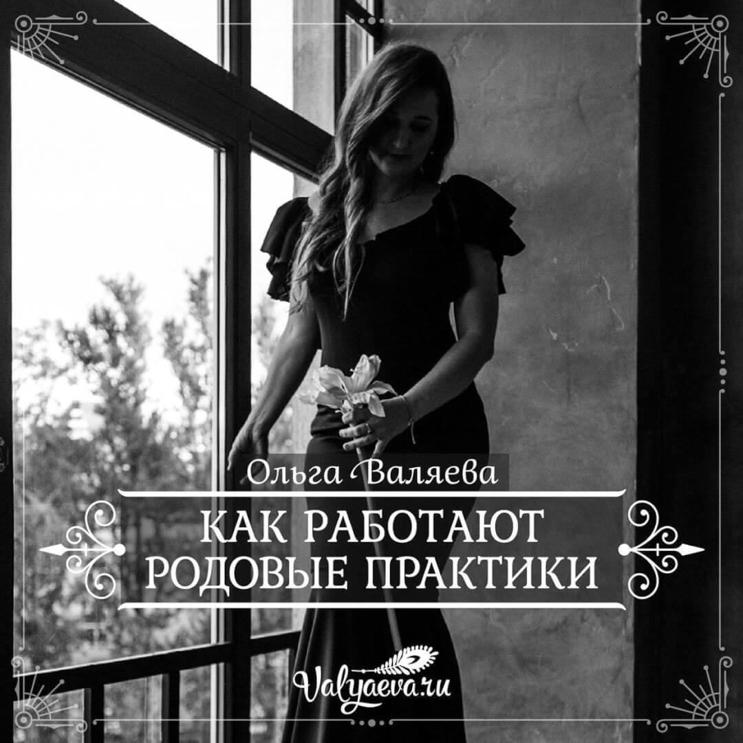 Ольга Валяева - Как работают родовые практики